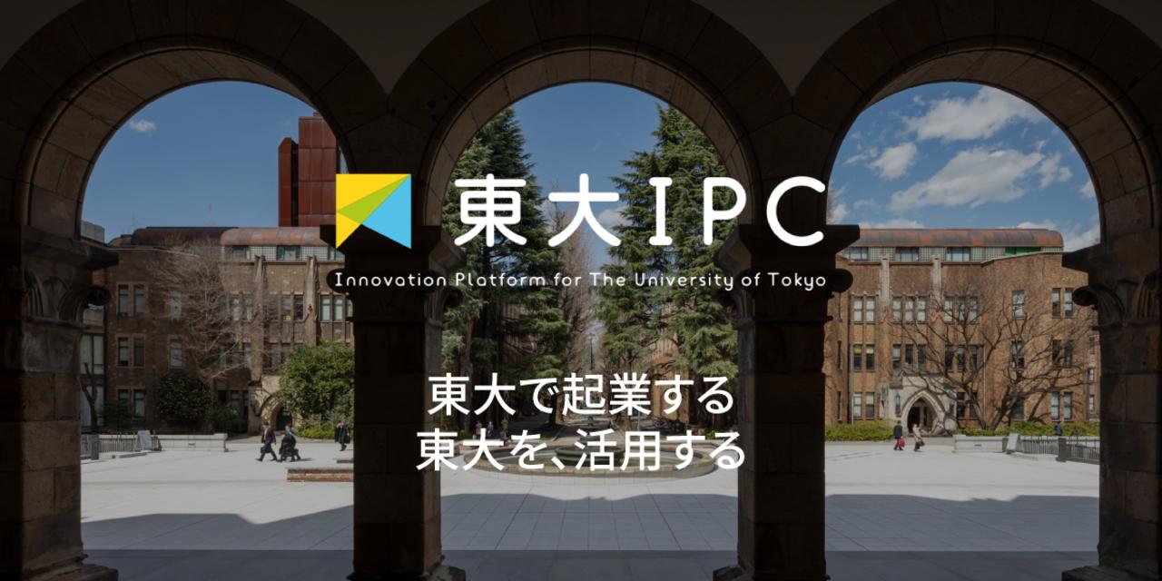 東京大学協創プラットフォーム開発の特徴・投資先実績・投資判断のフローを徹底解説