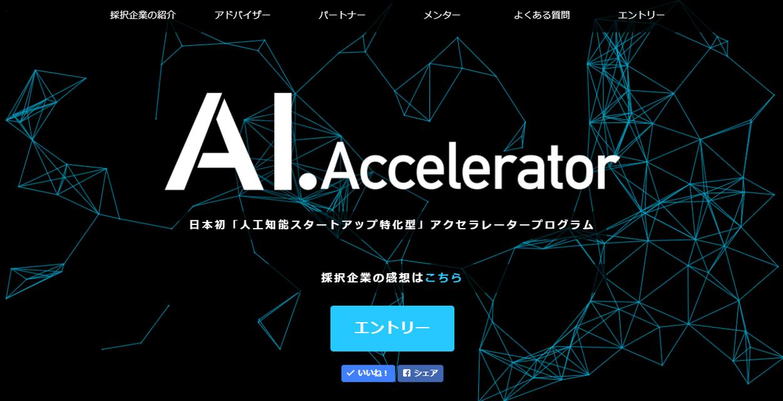 ディップ(AI.Accelerator)の特徴・投資先実績・投資判断のフローを徹底解説