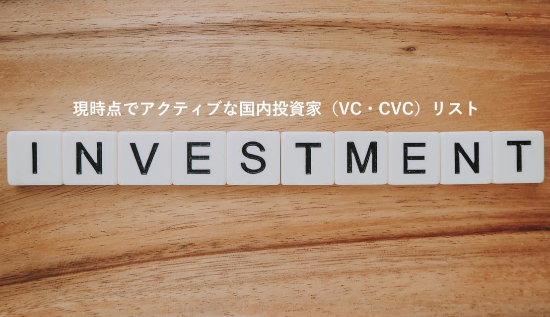 コロナ影響下でもアクティブに動いているスタートアップ投資家(VC・CVC・エンジェル)リスト ※2020年6月29日最終更新